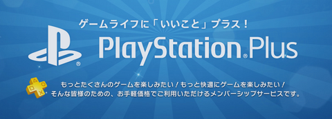 PS+.png